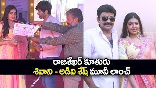 Hero Rajasekhar Daughter Shivani Adivi Sesh Movie Opening | Shivani - Adivi Sesh Movie | Filmylooks