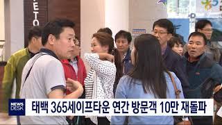투/태백 365 세이프타운 연간 방문객 10만 재돌파