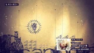 ササノマリイ(sasanomaly) 2nd ALBUM「おばけとおもちゃ箱」クロスフェード