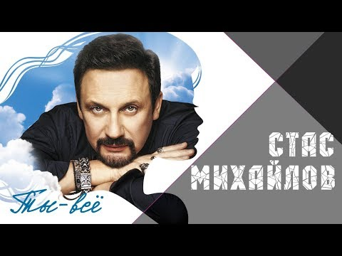 Стас Михайлов - Ты всё (Альбом 2018)
