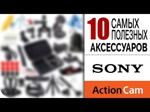 10 полезных аксессуаров для экшн камеры Sony
