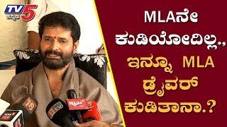 MLAನೇ ಕುಡಿಯೋದಿಲ್ಲ.. ಇನ್ನೂ MLA ಡ್ರೈವರ್ ಕುಡಿತಾನಾ.? ಚಾನ್ಸೇ ಇಲ್ಲ.! | BJP MLA CT Ravi | TV5 Kannada
