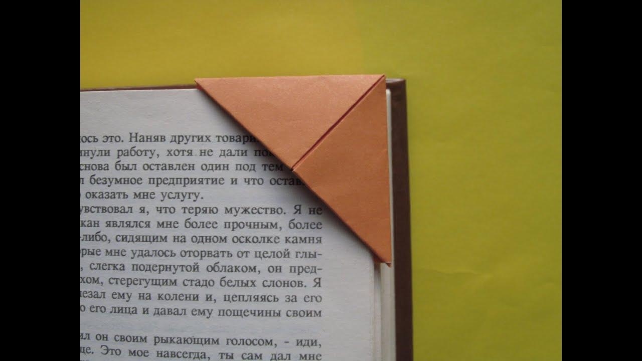 Как сделать закладку с бумаги а4