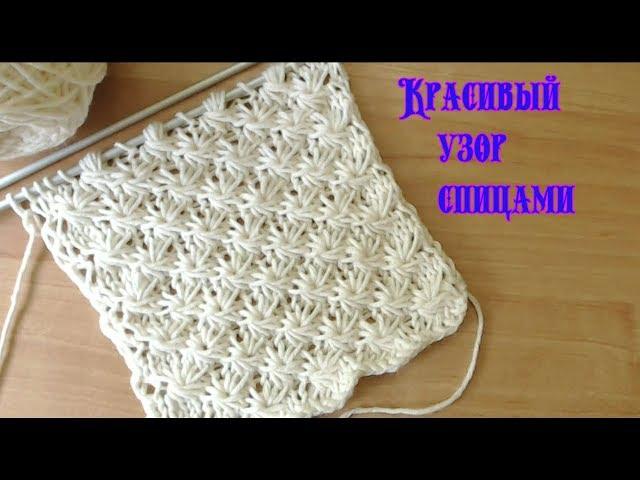 Вязание спицами Красивый узор спицами№047 Knitting Beautiful pattern