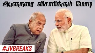 What to change in TN – Government or Governor? | JV Breaks
