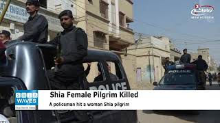 Female Shia pilgrim crushed to death by policeman in Drunkard, Pakistan