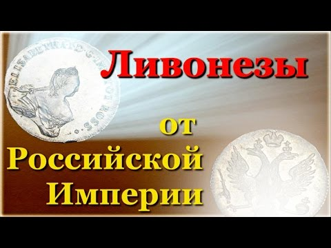 Российская империя. Ливонезы