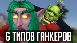 6 типов ганкеров в World of Warcraft