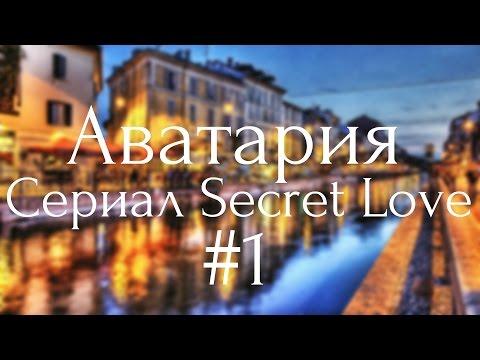 Аватария    «Secret Love»    #1