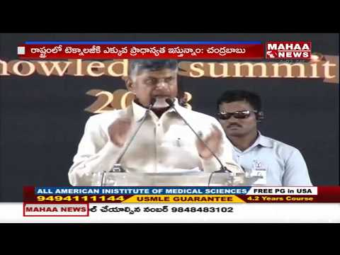 AP CM Chandrababu Jnana Bheri Highlights From Andhra University at Visakhapatnam | Mahaa News