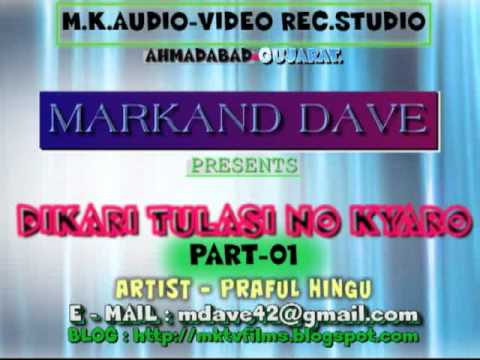 Dikari Tulasi No Kyaro Part-1.flv video