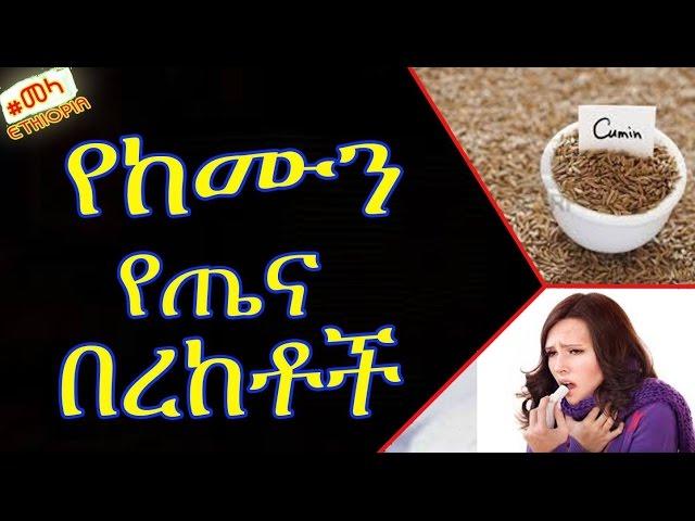 ETHIOPIA - Cumin Health Benefits in Amharic