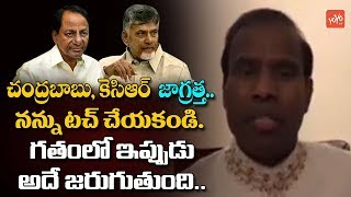 KA Paul Emotional Comments on Chandrababu and KCR About False Cases | AP News