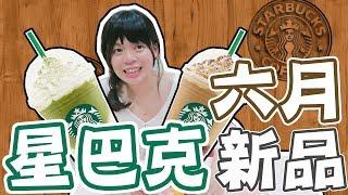 【開箱試吃】星巴克 六月份新品 愛爾蘭布丁咖啡星冰樂 茶&茶星冰樂 starbucks|可可酒精