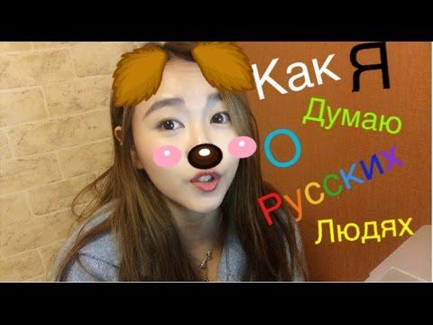 Что Кореянка думает О РУССКИХ ЛЮДЯХ 2 ! /내가 생각하는 러시아 사람들이란?2 편(kyungha/кёнгха/경하)