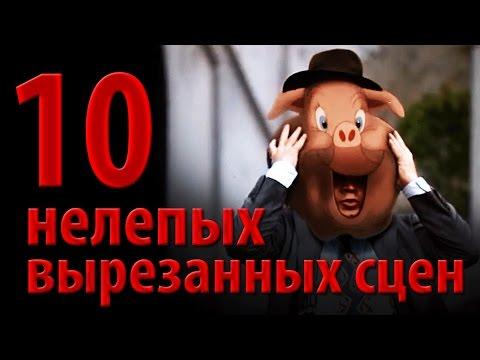 10 нелепых вырезанных cцен