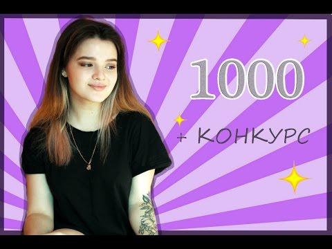 НАС 1000! + КОНКУРС