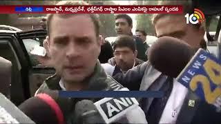 Rahul Gandhi To Announce Madhya Pradesh- Chattisgarh- Rajasthan CM Candidates Names Soon  - netivaarthalu.com