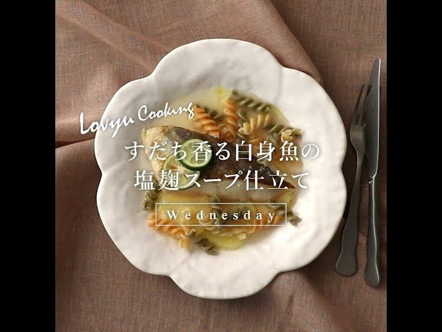 すだち香る白身魚の塩麹スープ仕立て