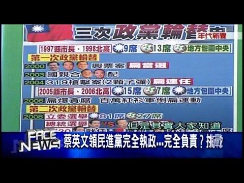 02112016 年代新聞面對面 ERA FACE NEWS