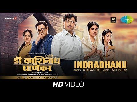 Indradhanu | Ani...Dr. Kashinath Ghanekar | Subodh Bhave | Vaidehi Parashurami | Releasing 8th Nov