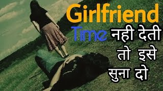 Agar Girlfriend Time Nahi Deti To Ise Suna Do - || Sad Love Poetry & Quotes ||