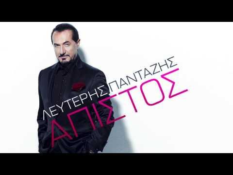 LEFTERIS PANTAZIS - APISTOS | OFFICIAL Audio Release HD [NEW]