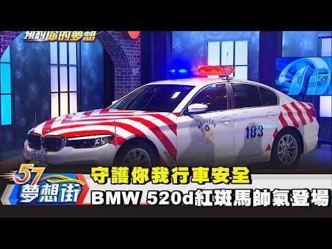 台灣-57夢想街 預約你的夢想-20180725 守護你我行車安全 BMW 520d紅斑馬帥氣登場