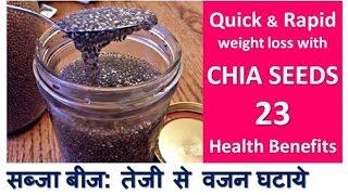 चर्बी को तेज़ी से घटाएँ, Quick Weight loss with CHIA SEEDS & 23 Health Benefits, Dr Shalini