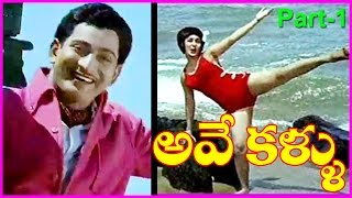 Kanchana - Avey Kallu - Telugu Full Length Movie - Part - 1 -  Krishna,Kanchana,Rajanala