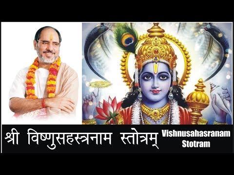 Vishnu sahasranamam Stotram  Rameshbhai Oza   श्री विष्णुसहस्रनाम स्तोत्र