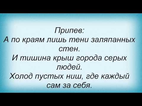 Та Сторона - In The Middle