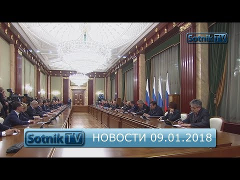 НОВОСТИ. ИНФОРМАЦИОННЫЙ ВЫПУСК 09.01.2018