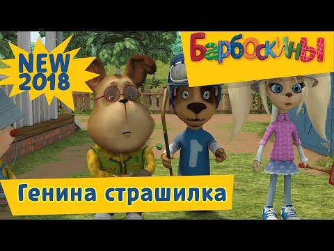 Генина страшилка ☄️ Новая 187 серия ☄️ Барбоскины