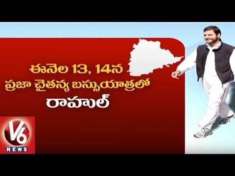 Rahul Gandhi To Visit Hyderabad On Two-Day Tour From August 13, Says Uttam Kumar Reddy | V6 News