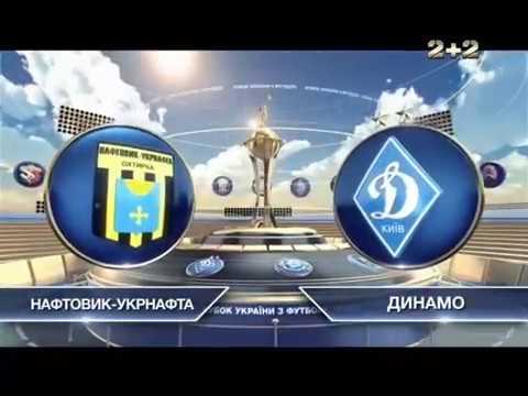 Нафтовик - Динамо - 0:1. Відео матчу