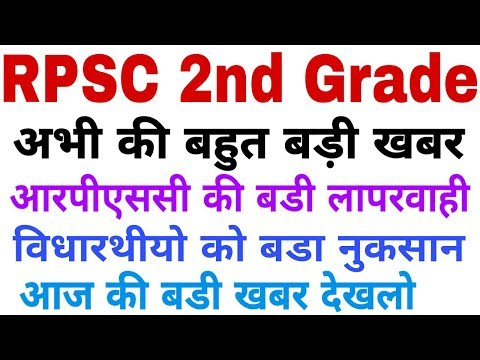RPSC 2nd Grade Bharti latest news, 2nd Grade bharti breaking news today
