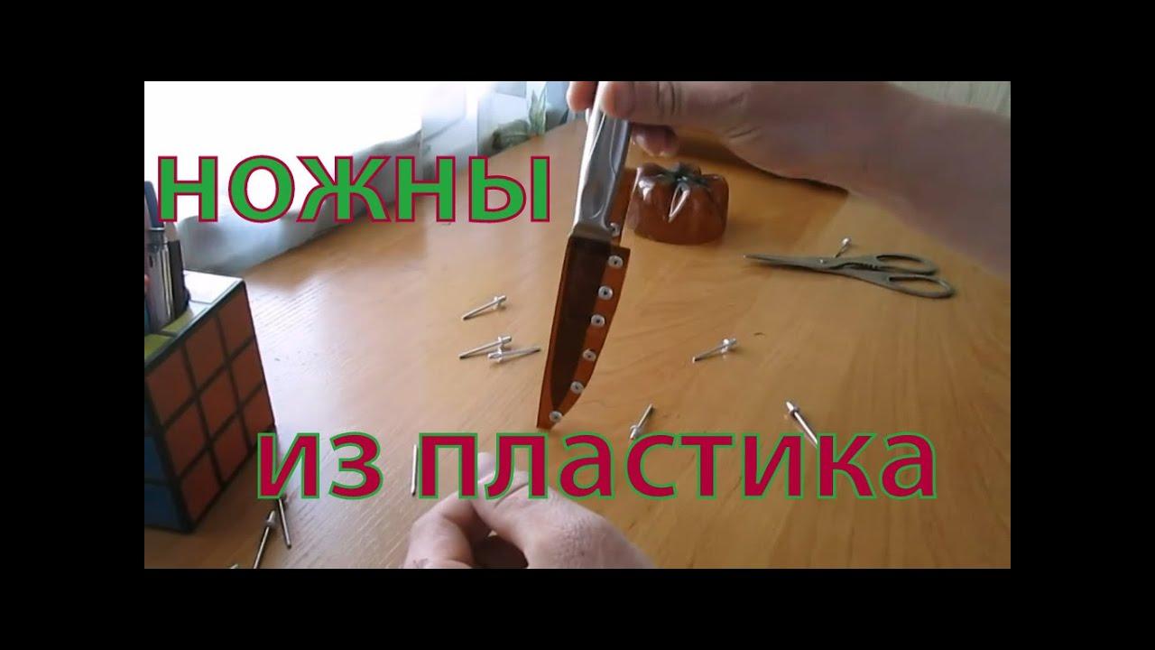Ножны пластиковые для ножа своими руками 94