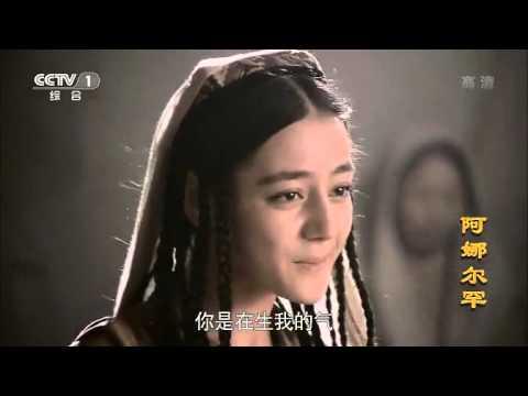 【迪麗熱巴】央視電視劇《阿娜爾罕》-維吾爾歌舞片段