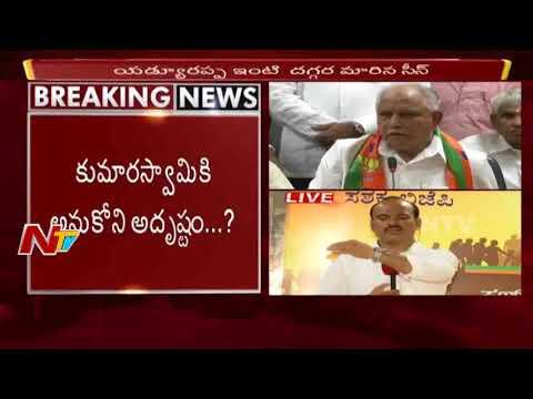 కర్ణాటకలో మారుతున్న రాజకీయ సమీకరణాలు || యడ్యూరప్ప ఇంటి దగ్గర మారిన సీన్ || NTV