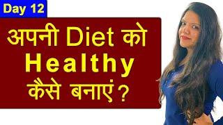 20 Ways to Eat Healthy Diet for Weight Loss | Healthy Eating Hacks