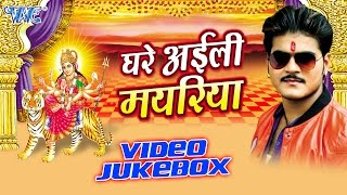 घरे अइली मयरिया - Ghare Ayili Mayariya - Kallu Ji - Video JukeBOX - Bhojpuri Devi Geet 2016 new