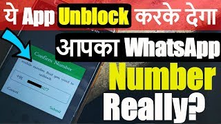 Unblock WhatsApp with This Android App Really???