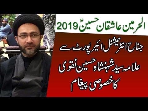 الحرمین عاشقان حسینؑ2019 |جناح انٹرنیشنل ائیرپورٹ سےعلامہ سید شہنشاہ حسین نقوی کا خصوصی پیغام