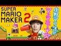 #1 声優 小野賢章と花江夏樹の『スーパーマリオメーカー2』~世界の小野の挑戦~ thumbnail