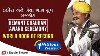 Fakira And Kheta khan Group Live - Rajkot I Hemant Chauhan Award Ceremony I World Book Of Record