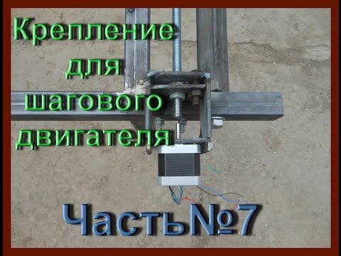 Крепление шагового двигателя