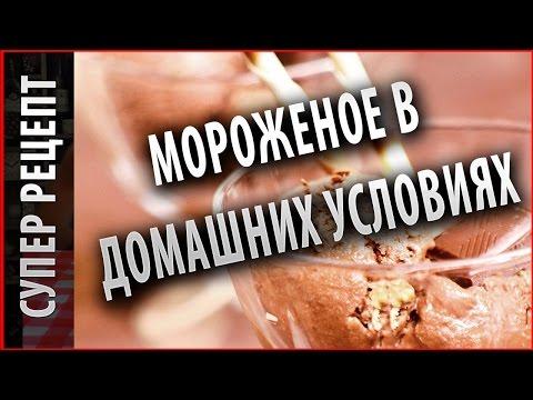 Рецепт мороженого. Мороженое в домашних условиях