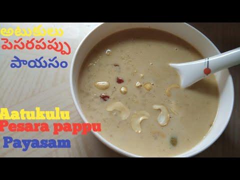 అటుకులు పెసరపప్పు పాయసం/Atukulu Pesarapappu Payasam Recipe In TELUGU