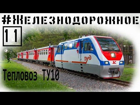 Это автобус на ж.д колесах или все-таки тепловоз? Обзор ТУ10. Поезд для ДЖД. #Железнодорожное 11 с.